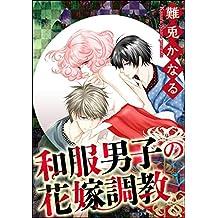 和服男子の花嫁調教(分冊版) 【第3話】再会 (蜜恋ティアラ)