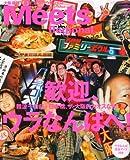 Meets Regional (ミーツ リージョナル) 2012年 07月号 [雑誌]
