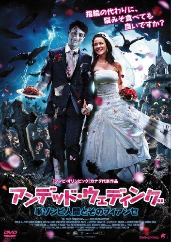 アンデッド・ウェディング 半ゾンビ人間とそのフィアンセ [DVD]