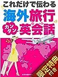 【音声特典付き】これだけで伝わる 海外旅行カンタン英会話 音声シリーズ (SMART BOOK)