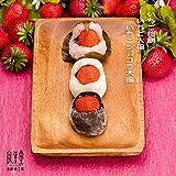 バレンタイン ホワイトデー いちご桜餅 いちご大福いちごショコラ大福12ヶセット