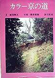 カラー京の道 (1979年)