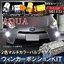 アクア 前期/後期 LED ウィンカーポジションキット マルチウィンカー ポジション ヘッドライト ホワイト×アンバー