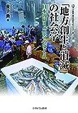「地方創生と消滅」の社会学: 日本のコミュニティのゆくえ (叢書 現代社会のフロンティア)