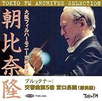 ブルックナー:交響曲第5番変ロ長調(原典版)