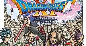 ドラクエXI(3DS特典アイテム同梱)