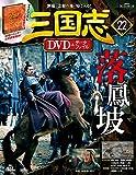三国志DVD&データファイル(22) 2016年 8/4 号