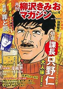 月刊 柳沢きみおマガジン 4巻 表紙画像