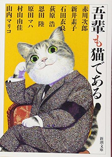 吾輩も猫である (新潮文庫)