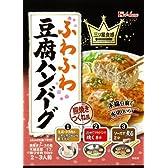 ハウス 三ツ星食感 ふわふわ豆腐ハンバーグ 44.6g×4個