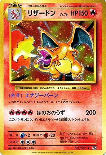 ポケモンカードゲーム リザードン(R) / ポケットモンスターカードゲーム 拡張パック 20th Anniversary(PMCP6)/シングルカード PMCP6-011