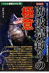 防波堤釣りの極意 (つり人最強BOOK) 単行本