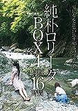純朴ロリータBOX 4枚組16時間 [DVD]
