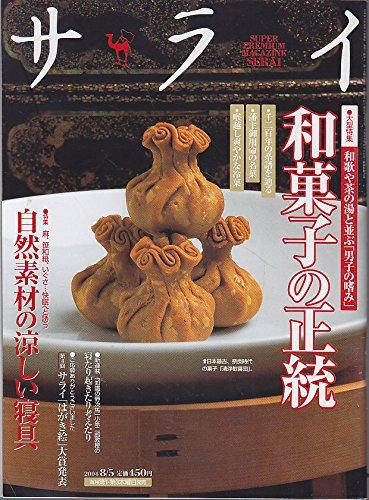 サライ 2004年 08/05号 [大型特集:和歌や茶の湯と並ぶ「男子の嗜み」和菓子の正統」][雑誌] (サライ)