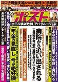 週刊ポスト 2020年 4/17 号 [雑誌]