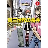 第三世界の長井 1 (ゲッサン少年サンデーコミックススペシャル)