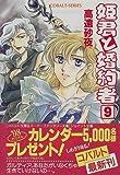 姫君と婚約者〈9〉 (コバルト文庫)