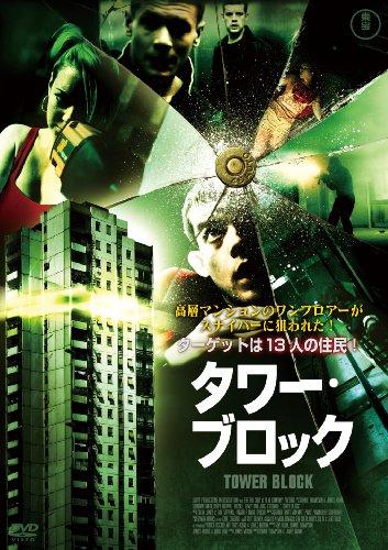 タワー・ブロック [DVD]の詳細を見る