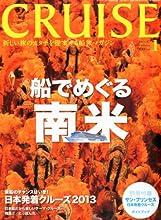 CRUISE (クルーズ) 2013年 01月号 [雑誌]