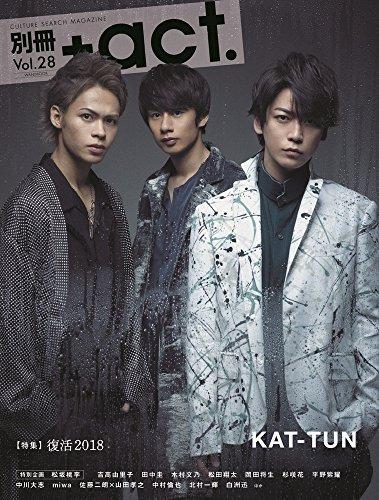 別冊+act. Vol.28 (ワニムックシリーズ236)