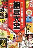 納豆大全―愛すべき伝統食品の謎を解く (角川文庫)
