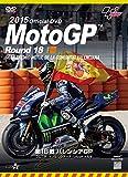 2015MotoGP公式DVD Round 18 バレンシアGP