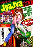 ジャジャ / えの あきら のシリーズ情報を見る