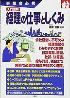 入門図解 経理の仕事としくみ (事業者必携)