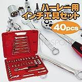 ハーレー用 40PCS ツールセット(インチ工具セット) 1319-R991