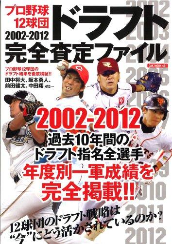 プロ野球12球団2002-2012ドラフト完全査定ファイル (OAK MOOK 451)