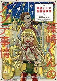 篠崎くんのメンテ事情 3 (シルフコミックス)