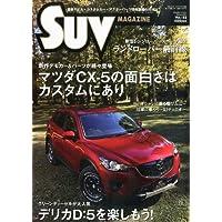 SUV (エスユーブイ) マガジン 2014年 02月号 [雑誌]