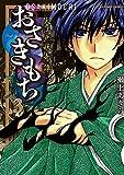 おさきもち 大江戸妖奇譚 3 (バンブーコミックス)