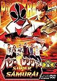 パワーレンジャー SUPER SAMURAI VOL.1[DVD]