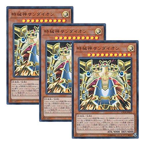 【 3枚セット 】遊戯王 日本語版 CP18-JP025 時...