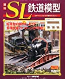 週刊 SL鉄道模型 2012年 10/4号 [分冊百科]