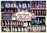 Hello! Project 20th Anniversary!! Hello! Project ひなフェス 2018(Hello! Project 20th Anniversary!! プレミアム) [DVD]