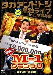 タカアンドトシ単独ライブ in 日本青年館 勝手に!M-1グランプリ [DVD]