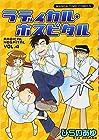 ラディカル・ホスピタル 第4巻