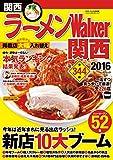 ラーメンWalker関西2016 (ウォーカームック)