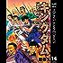 キングダム 14 (ヤングジャンプコミックスDIGITAL)
