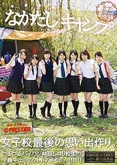 なかだしキャンプ プレステージ 【AVOPEN2014】 [DVD]