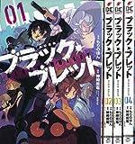ブラック・ブレット コミック 全4巻完結セット (電撃コミックスNEXT)