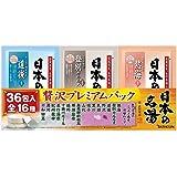 【医薬部外品/大容量】日本の名湯入浴剤 贅沢プレミアムパック36包入 個包装 詰め合わせ 温泉タイプ