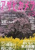 アサヒカメラ 2011年 03月号 [雑誌]