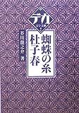 蜘蛛の糸/杜子春 (デカ文字文庫)