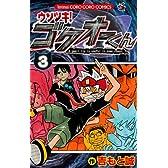 ウソツキ!ゴクオーくん 第3巻 (てんとう虫コロコロコミックス)