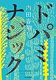 ドパミナジック (角川学芸出版単行本)