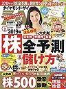 ダイヤモンドZAi(ザイ) 2019年 2 月号 (「株」大予測&儲け方 人気株500激辛診断 優待カレンダー)