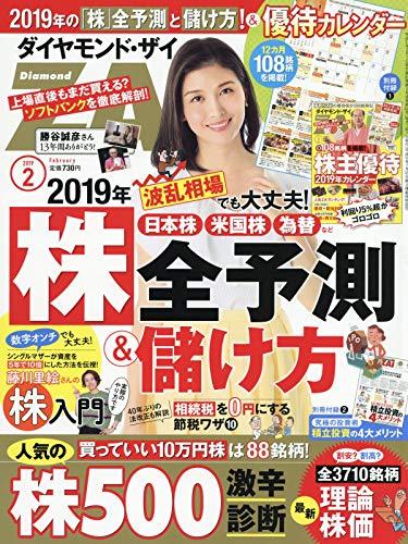 ダイヤモンドZAi(ザイ) 2019年 2 月号 (「株」大予測&儲け方&人気株500激辛診断&優待カレンダー)